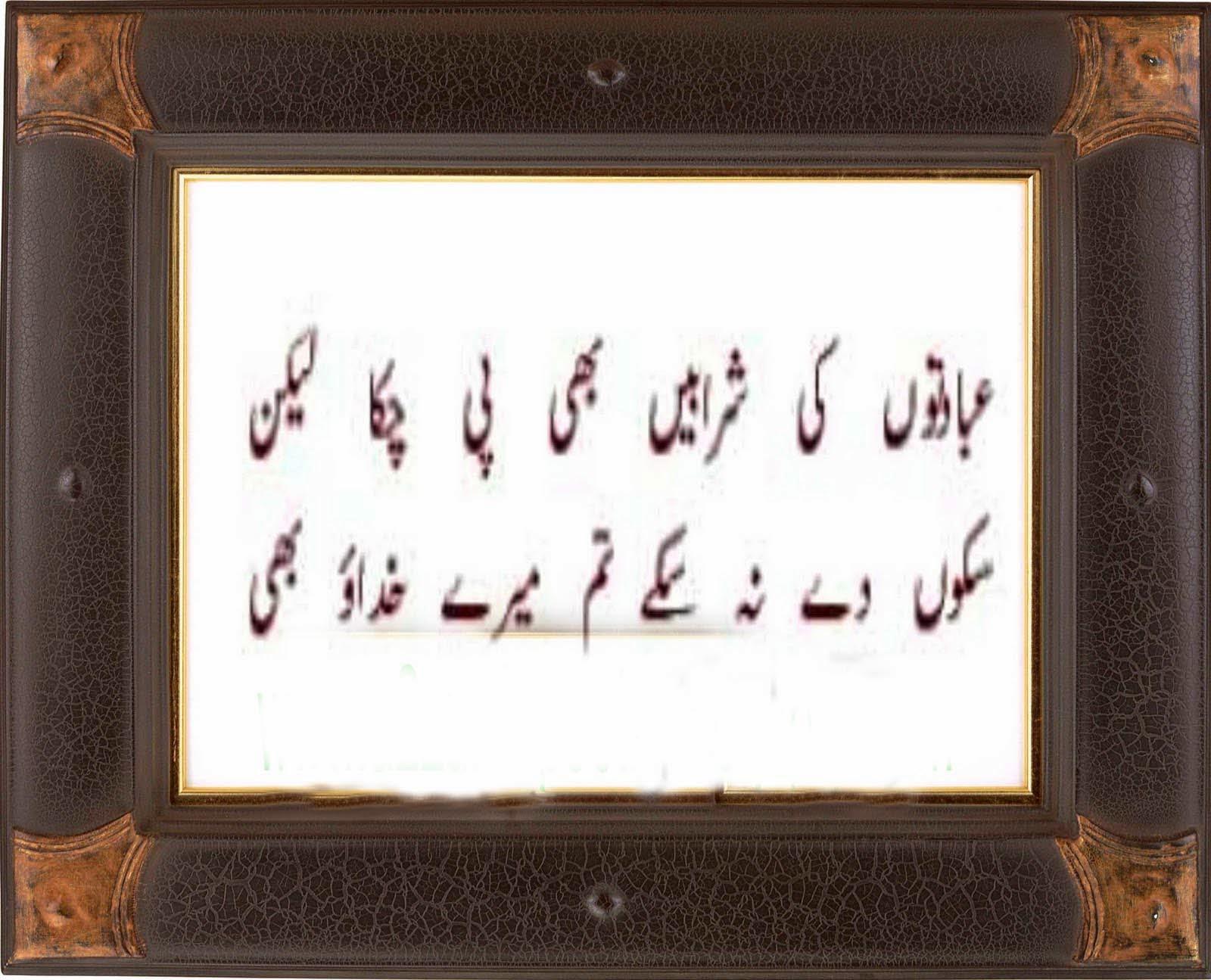 Sharab SMS Shayari In Urdu
