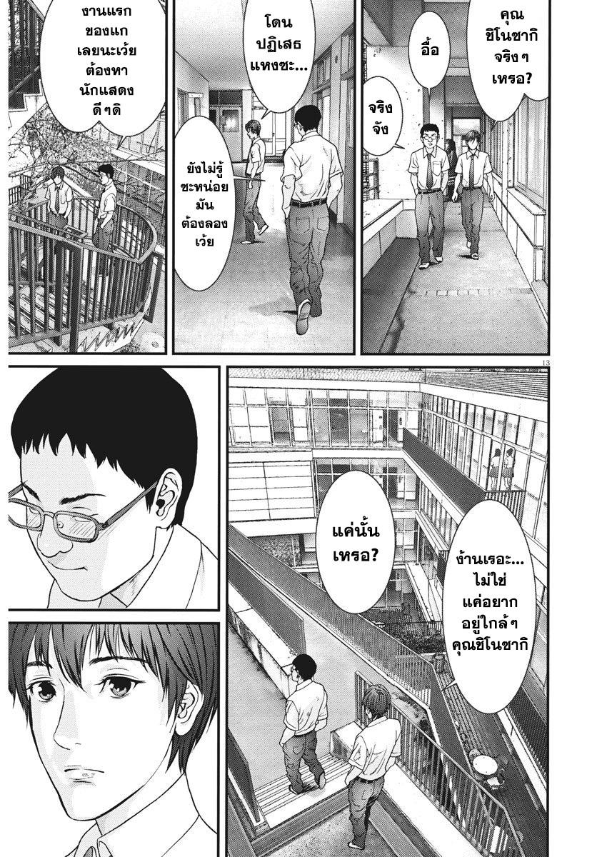 Gigant ตอนที่ 1 TH แปลไทย