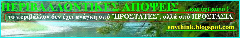ΠΕΡΙΒΑΛΛΟΝΤΙΚΕΣ ΑΠΟΨΕΙΣ