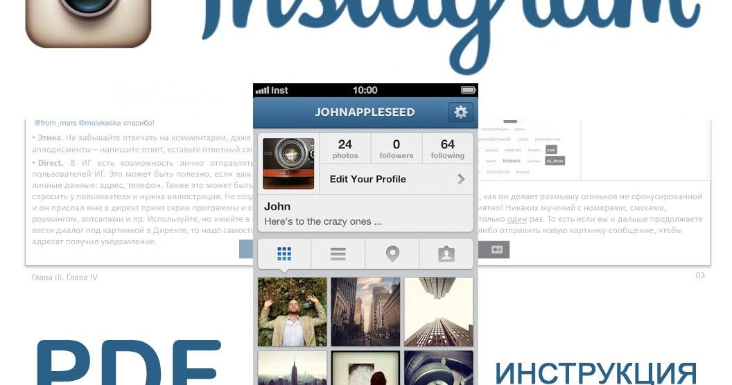 советы по раскрутке instagram