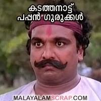 Kadathanaattu pappan gurukkal Cochin hanifa funny