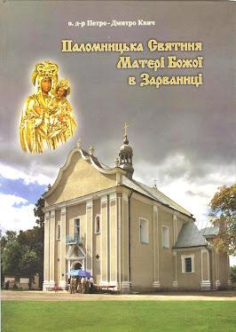 Хочемо знати більше про Зарваницю  -читаймо цікаву книжку  о