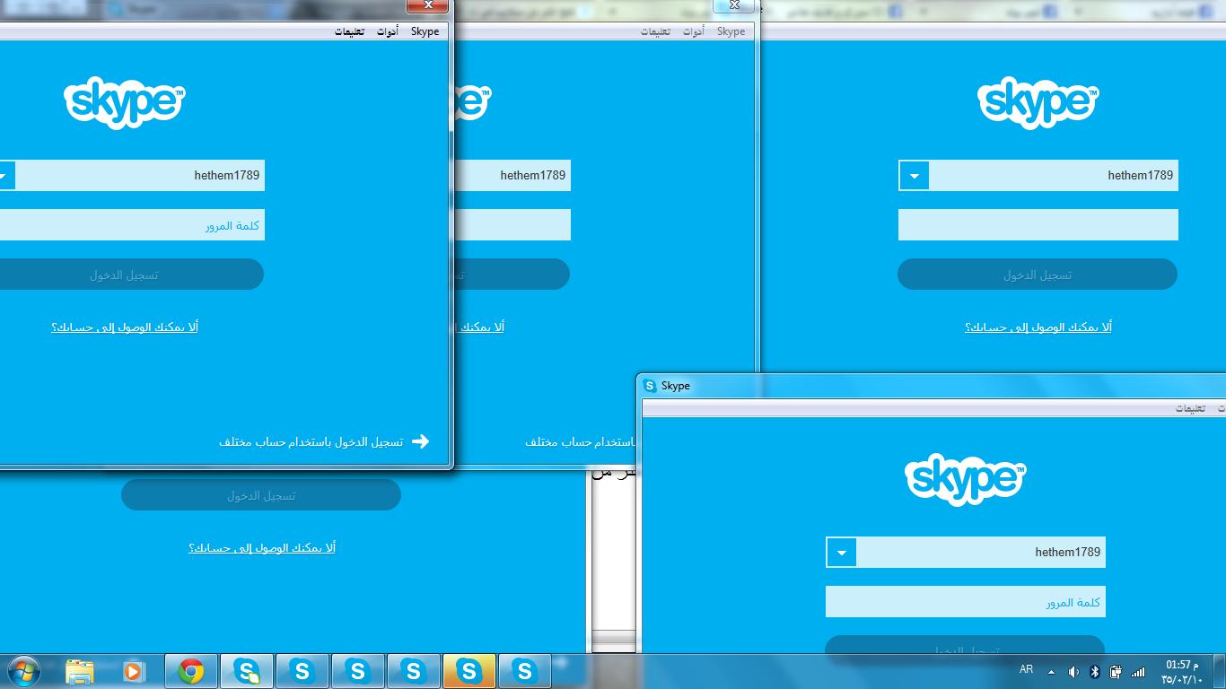 فتح اكثر من حساب skype بنفس الوقت بدون برامج