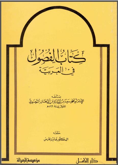 الفصول في العربية - ابن الدهان النحوي pdf