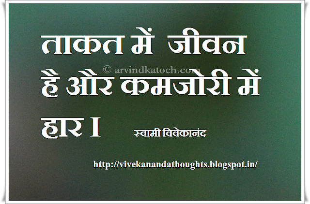Strength, Weakness, life, death, Vivekanada, Hindi, Thought, Quote