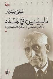 ماسينيون في بغداد - علي بدر pdf