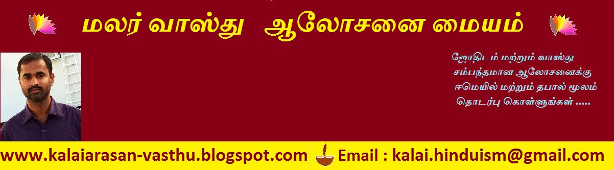 வாஸ்து சாஸ்திரம்  VASTHU SASTHRAM  VASTU SHASTRA BY KALAIARASAN KALIYAPERUMAL FROM KATTUMANNARKOIL