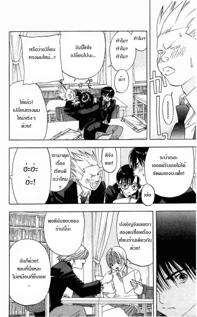 อ่านการ์ตูน Ichigo100 8 ภาพที่ 10
