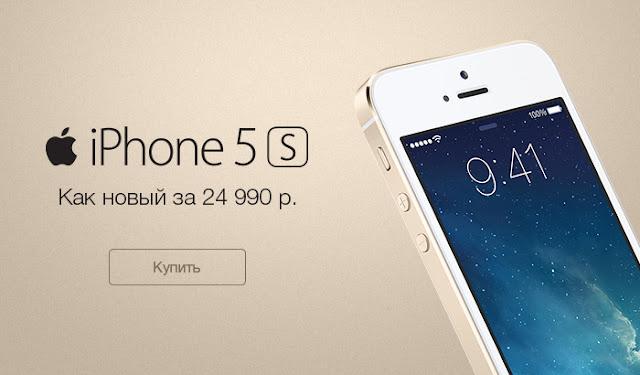 Мобильный телефон Apple iPhone 5s 16Gb как новый (золотистый) по лучшей цене!