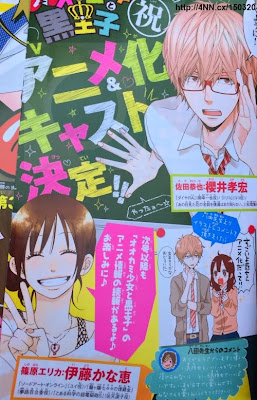 ookami shojo to kuro ouji adaptacion anime anuncio