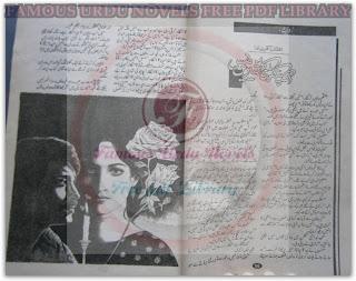 Aik pankhri ka sheeren lams novel by Afshan Afridi Online Reading.