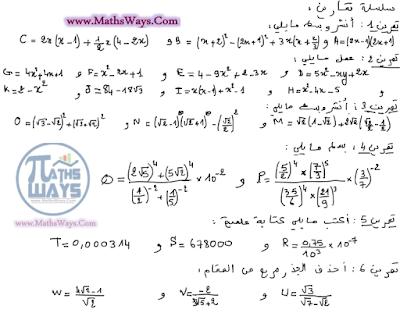 سلسلة التمارين حول الحساب العددي والجذور المربعة