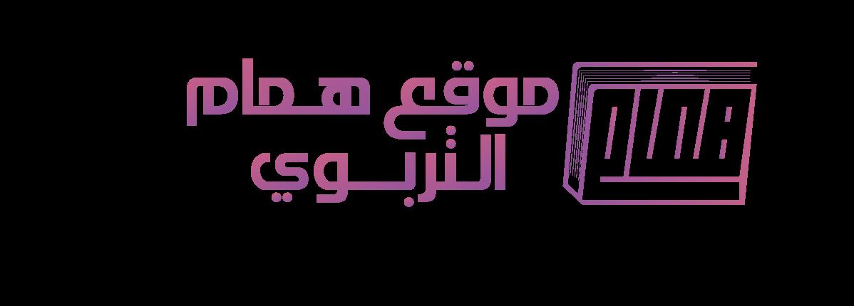 موقع همام التربوي