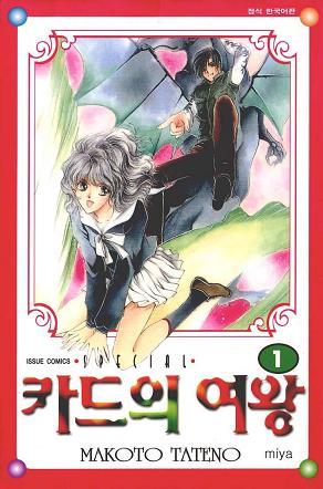 Truyện Card no Ousama