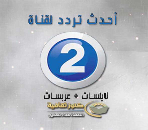 مشاهدة قناة mbc2