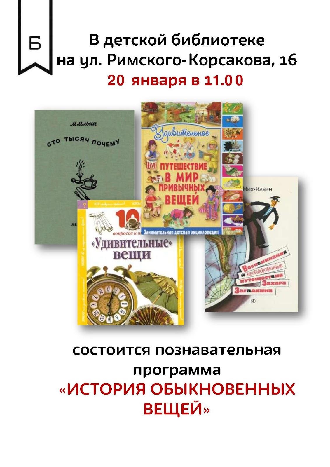Познавательная программа для детей  состоится в библиотеке района Отрадное