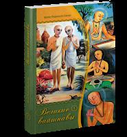 Радханатха Свами. Великие вайшнавы. Том 1
