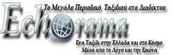 ΤΑΞΙΔΙΩΤΙΚΟ ΠΕΡΙΟΔΙΚΟ