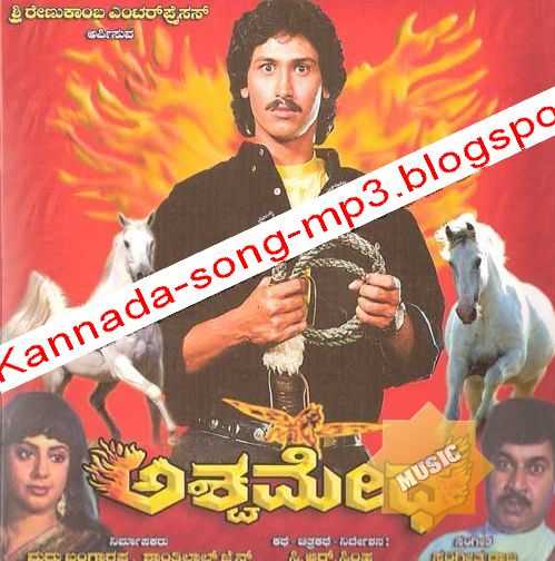 Kannada Movie Songs Full | Ashwamedha | Kannada Old Hits