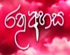 Rathu Ahasa 18 - 26.10.2014 Ratu