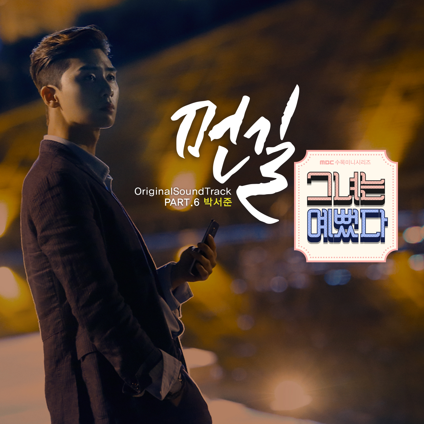 Park Seo Joon - She Was Pretty OST Part.6 - Long Way K2Ost free mp3 download korean song kpop kdrama ost lyric 320 kbps