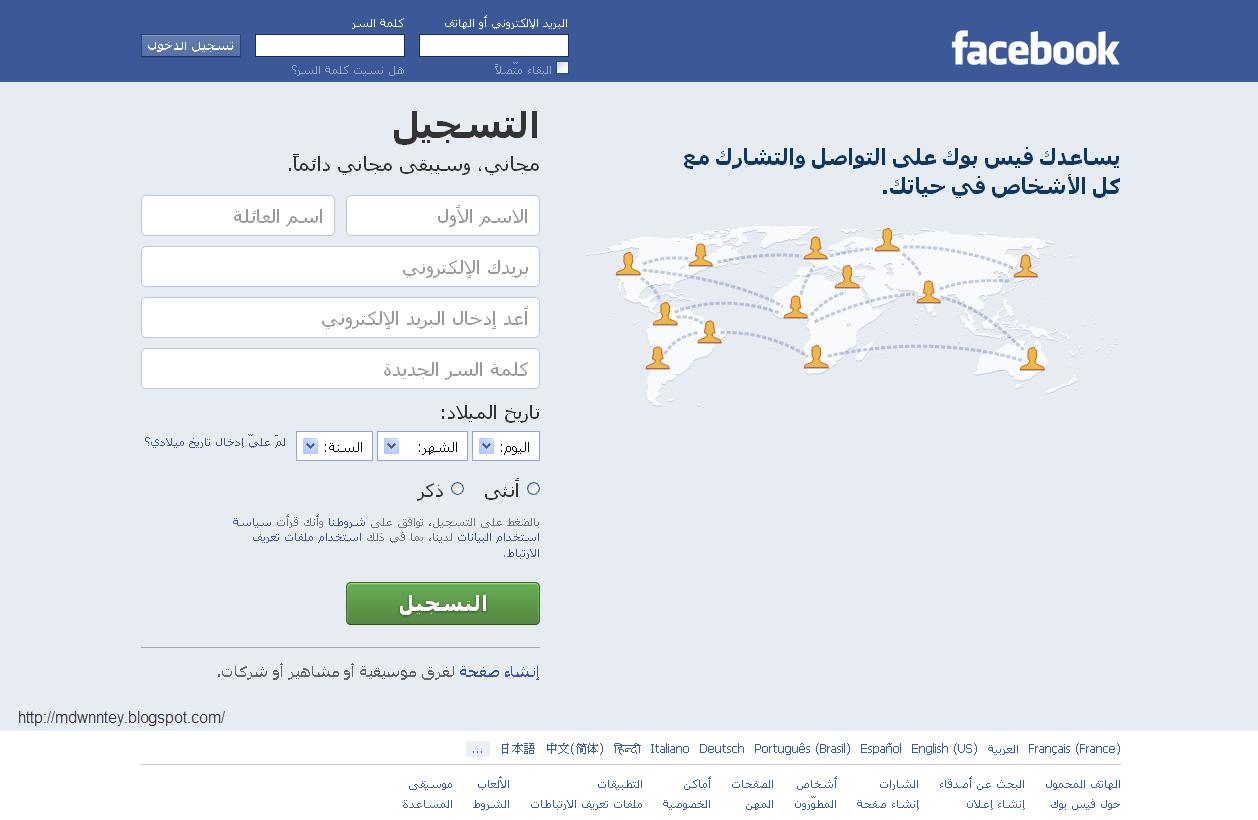 انشاء صفحة مزورة بسيطة من دون برامج  07-03-2013+19-12-08