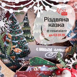 "+++Завдання ""Різдвяна казка"" 03/01"