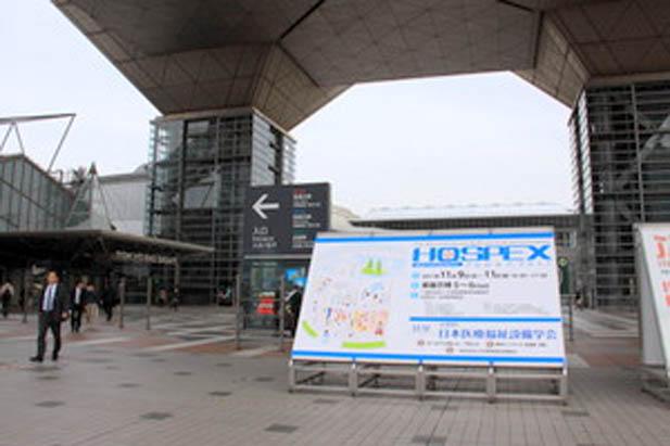 HOSPEX  [日本医療福祉設備学会併設展示会] | 東京ビッグサイト