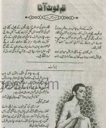 Free download Tum loat ao na novel by Ghazala Jalil Rao pdf, Online reading.