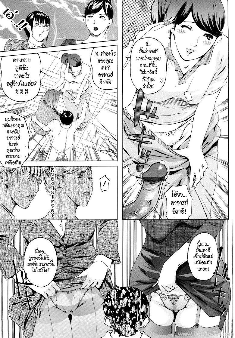 4 อาจารย์สาวผู้น่าสะพรึงกลัว - หน้า 8