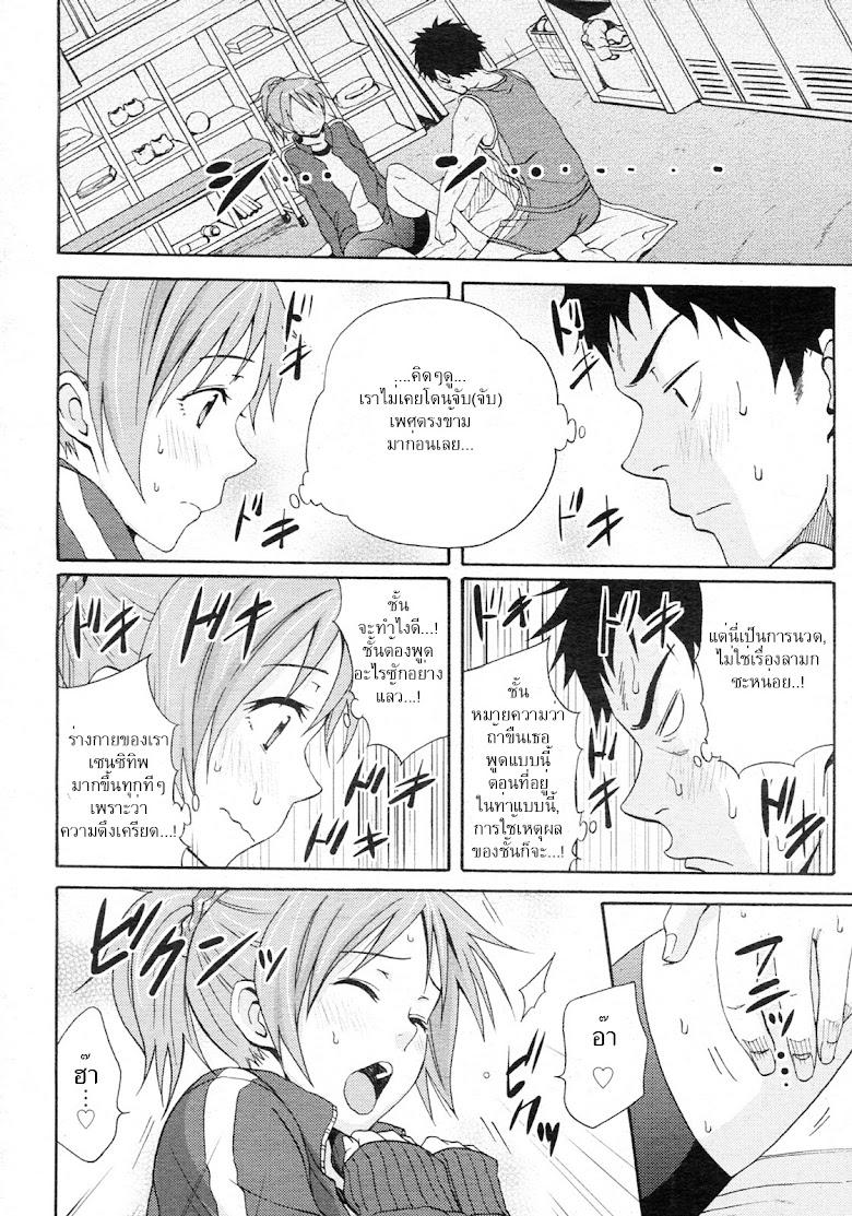 มาจอยกัน - หน้า 6