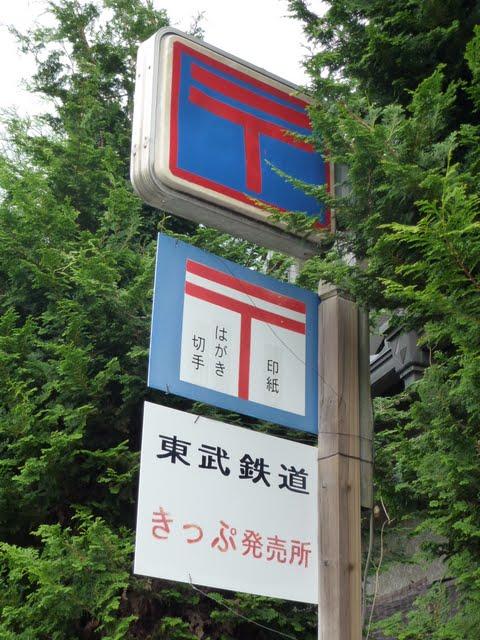 東武日光線 北鹿沼駅 常備軟券乗車券
