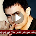 Why Amir Khan Was Selected For Movie PK