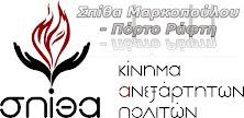 Η ΙΣΤΟΣΕΛΙΔΑ ΤΗΣ ΣΠΙΘΑΣ ΜΑΡΚΟΠΟΥΛΟΥ - ΠΟΡΤΟ ΡΑΦΤΗ