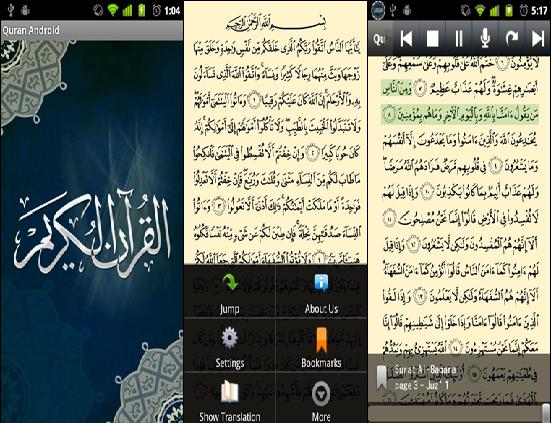 ����� ������ ������ ����� Quran Android ���������