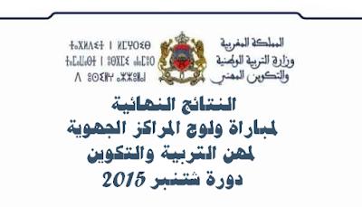 النتائج النهائية  لمباراة ولوج المراكز الجهوية لمهن التربية والتكوين - دورة شتنبر 2015