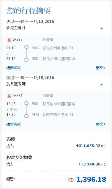 香港飛曼谷 來回機位 HK$1,055起(連稅HK$1,396)