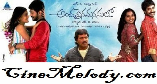 Andamaina Manasulo  Telugu Mp3 Songs Free  Download  2007