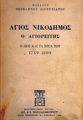 ΤΟ ΑΓΙΟΡΕΙΤΙΚΟ ΣΠΑΝΙΟ ΒΙΒΛΙΟ ΤΟΥ ΜΗΝΑ