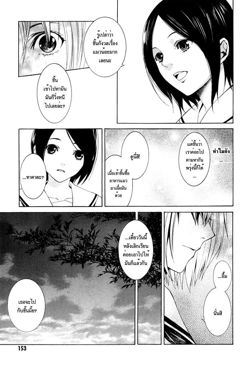 อ่านการ์ตูน Tsumitsuki 4 ภาพที่ 21