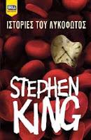 """""""Ιστορίες του λυκόφωτος"""" του Stephen King"""