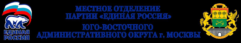 """Местное отделение Партии """"ЕДИНАЯ РОССИЯ"""" Юго-Восточного административного округа города Москвы"""