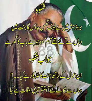 Iqbal Ka Tasawwur e Shaheen   Pakistan Social Web