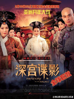 Poster phim Thâm Cung Điệp Ảnh, Poster movie Mystery In The Palace 2012