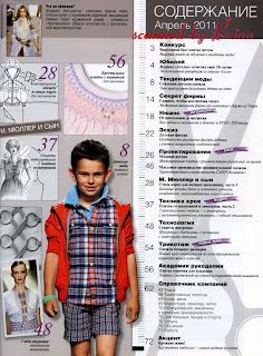 журнал по крою и шитью Ателье №4 2011