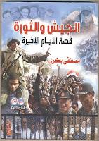 كتاب الجيش والثورة لمصطفى بكرى للتحميل والقراءة اونلاين