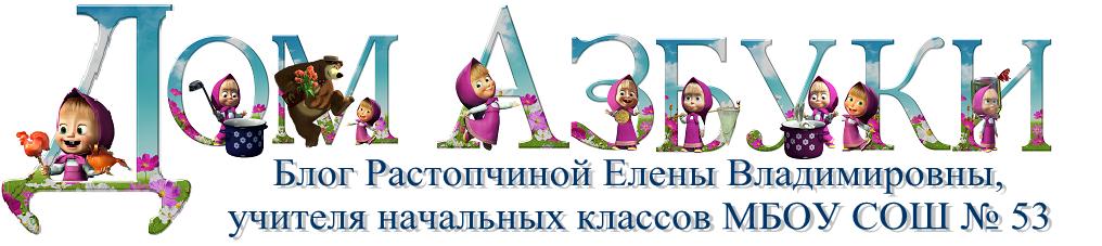 Дом азбуки
