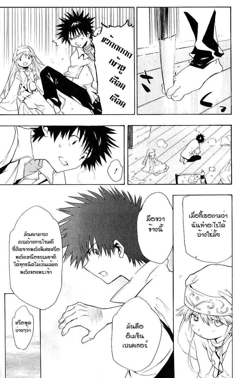 อ่านการ์ตูน To aru Wasurerareta Ai no Index to Touma 2 ภาพที่ 15
