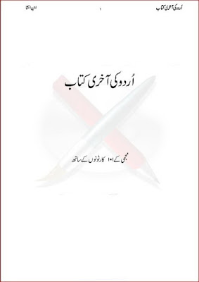 Neela Pathar by Ahmed Nadeem Qasmi pdf.