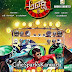 Adhyaksha Kannada Movie Wallpapers